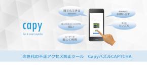 Capy パズルCAPTCHA
