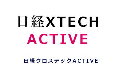 日経XTECH ACTIVE(クロステック アクティブ)