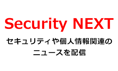 Security NEXT(セキュリティ ネクスト)
