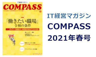 IT経営マガジン「COMPASS」