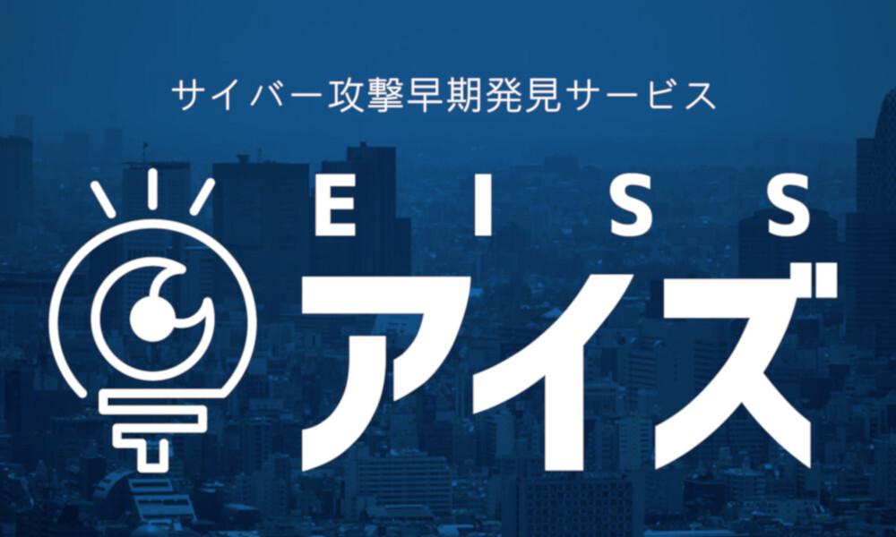 サイバー攻撃早期発見サービス EISS