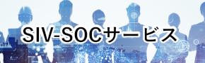 SIV-SOCサービス